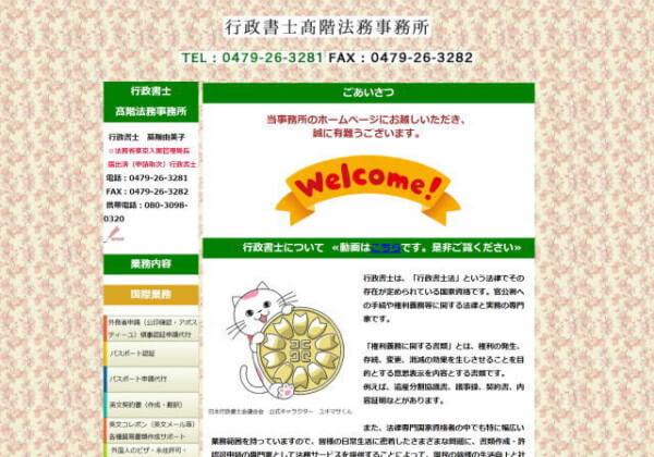 行政書士高階法務事務所のホームページ