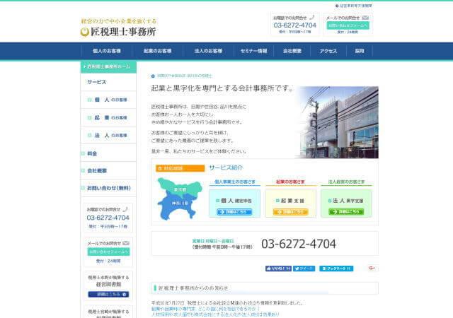 匠税理士事務所のホームページ