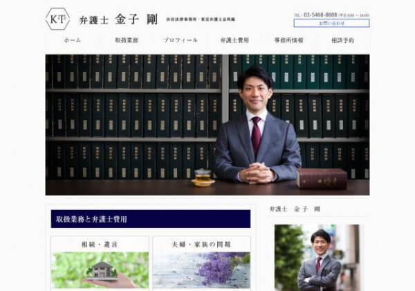 渋谷法律事務所のホームページ