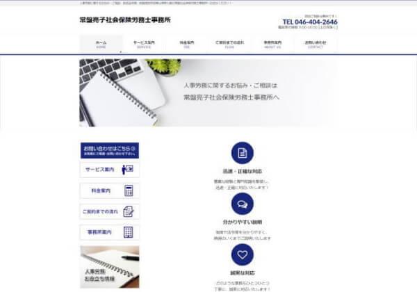 常盤亮子社会保険労務士事務所のホームページ