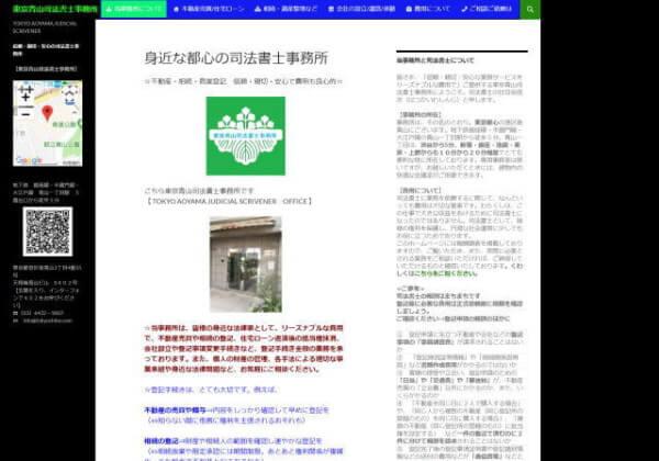 東京青山司法書士事務所のホームページ