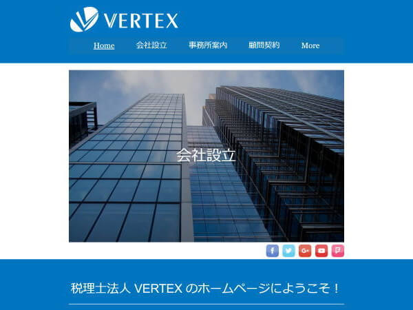 税理士法人 VERTEXのホームページ