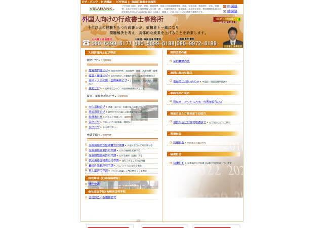 佐藤行政書士事務所のホームページ