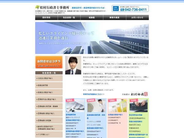 松村行政書士事務所のホームページ