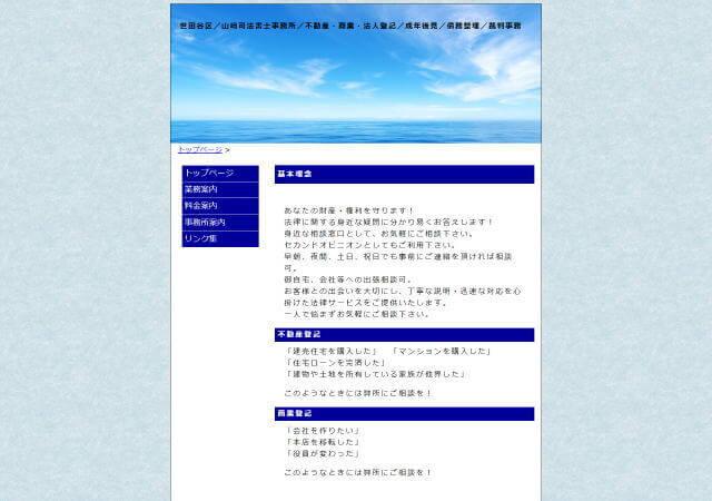 山崎司法書士事務所のホームページ