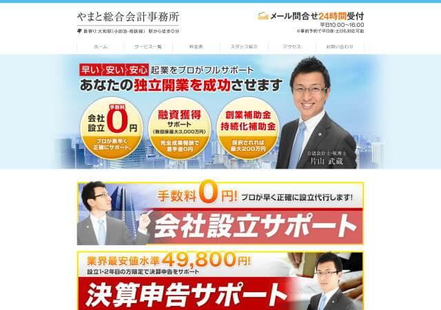 やまと総合会計事務所(神奈川県大和市)