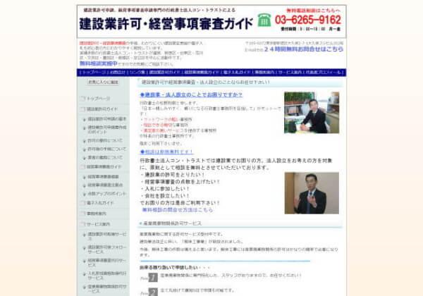 行政書士法人 コン・トラストのホームページ