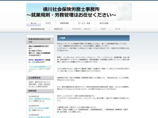 横川社会保険労務士事務所のホームページ
