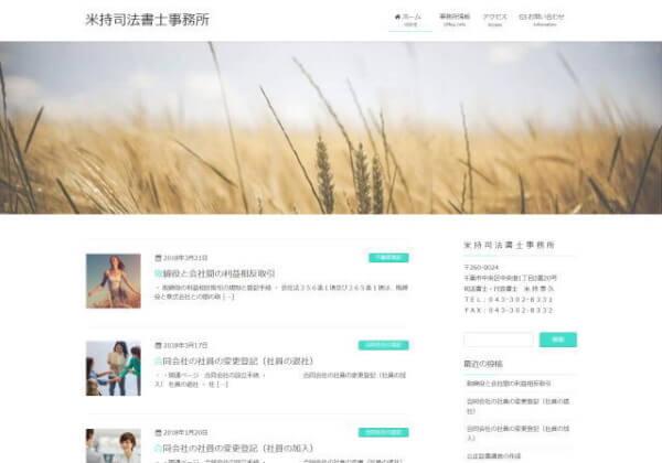 米持司法書士・行政書士事務所のホームページ