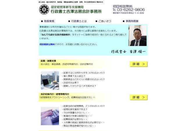 行政書士吉澤法務会計事務所のホームページ