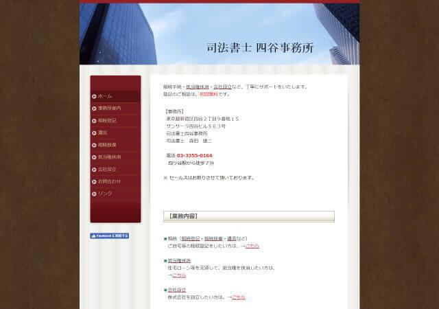 司法書士 四谷事務所のホームページ