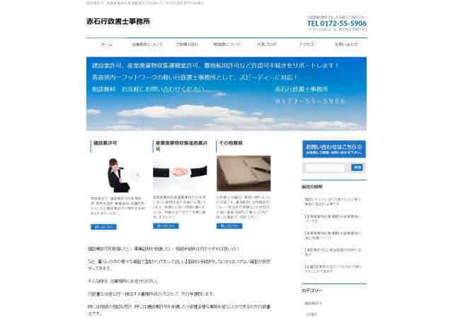 赤石行政書士事務所のホームページ
