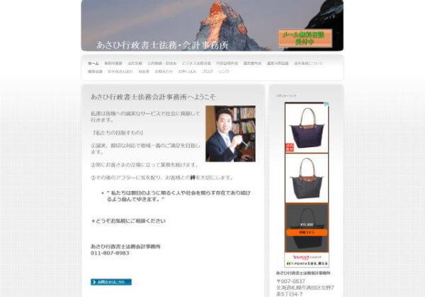 あさひ行政書士法務会計事務所のホームページ