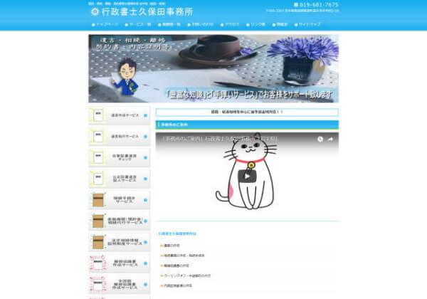 行政書士久保田事務所のホームページ