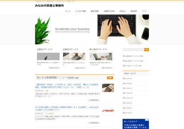 みなみ行政書士事務所のホームページ