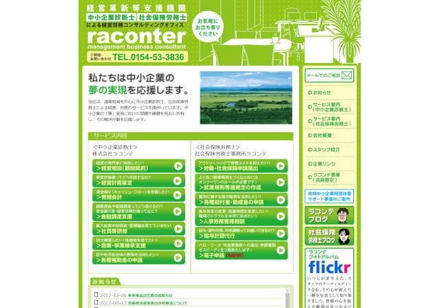 社会保険労務士事務所ラコンテ(北海道釧路市)