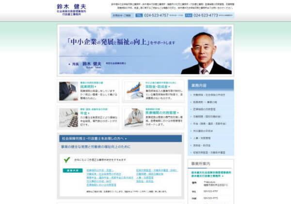 鈴木健夫社会保険労務のホームページ管理事務所