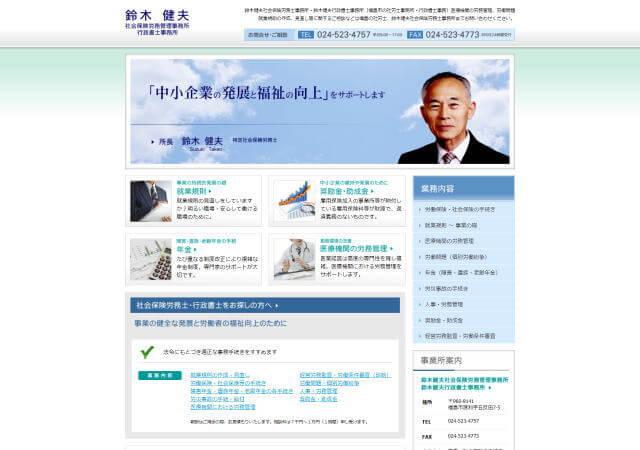 鈴木健夫社会保険労務管理事務所(福島県福島市)