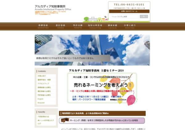 アルカディア知財事務所のホームページ