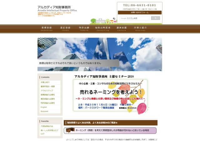 アルカディア知財事務所(大阪市浪速区)