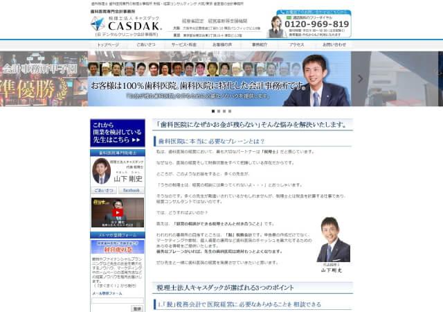 税理士法人 キャスダックのホームページ