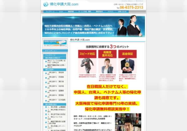 フロンティア総合国際法務事務所のホームページ