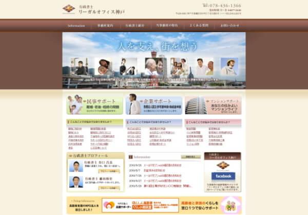 行政書士 リーガルオフィス神戸のホームページ
