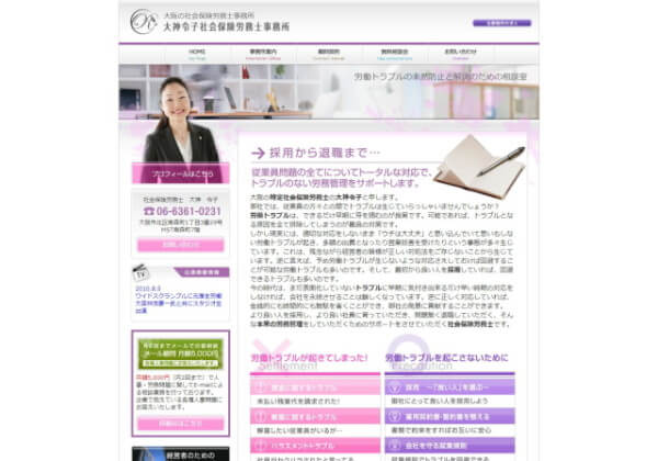 大神令子社会保険労務士事務所のホームページ