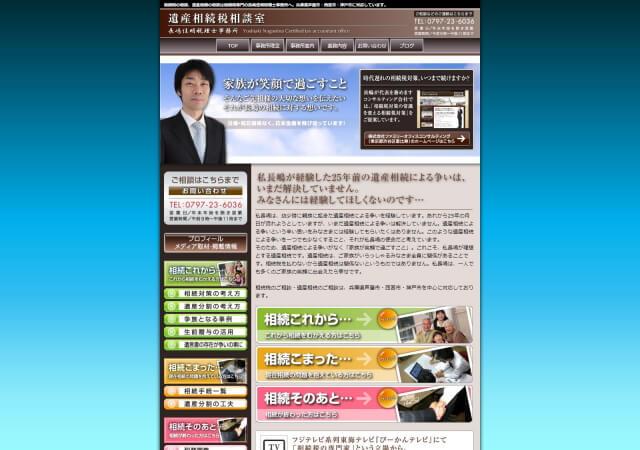 長嶋佳明税理士事務所のホームページ