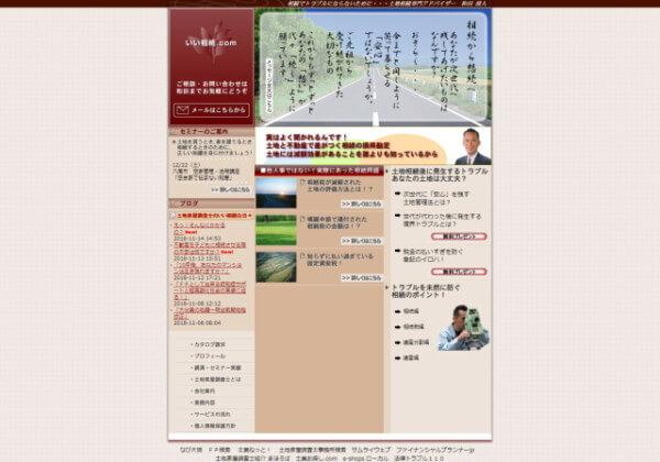 和田清人測量登記事務所のホームページ