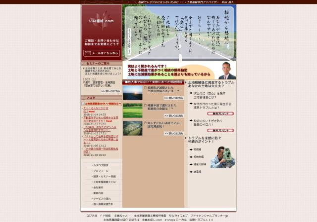 和田清人測量登記事務所(大阪市北区)