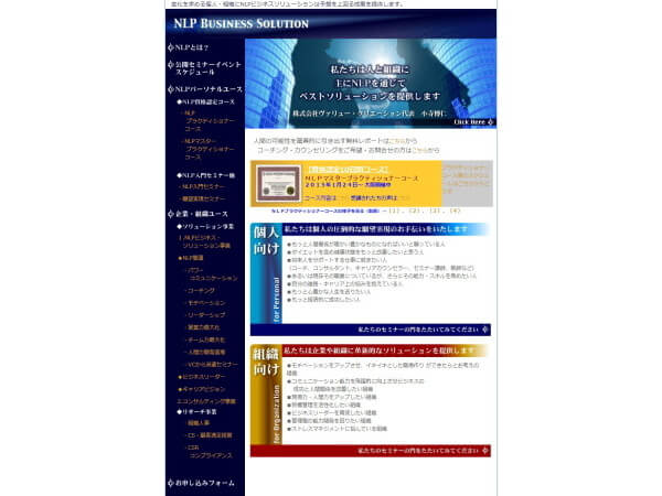 株式会社 ヴァリュー・クリエーションのホームページ