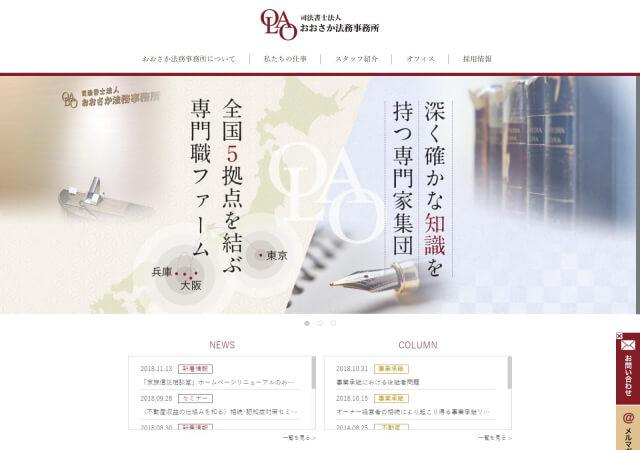 司法書士法人 おおさか法務事務所(大阪市中央区)