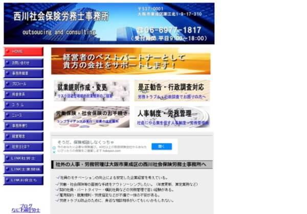 西川社会保険労務士事務所のホームページ