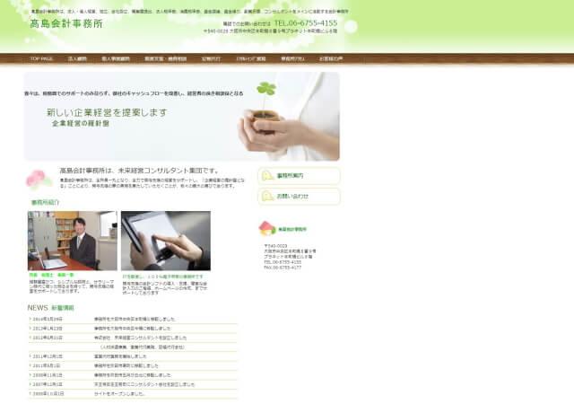 高島会計事務所のホームページ