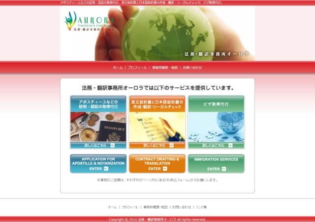 法務・翻訳事務所オーロラ(大阪市中央区)