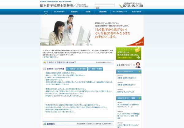 福本貴子税理士事務所のホームページ