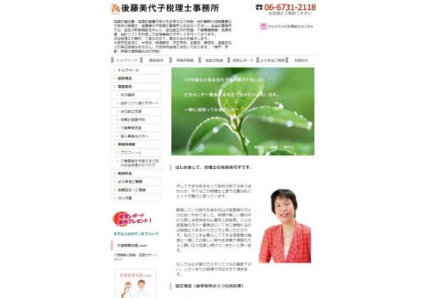 後藤美代子税理士事務所のホームページ