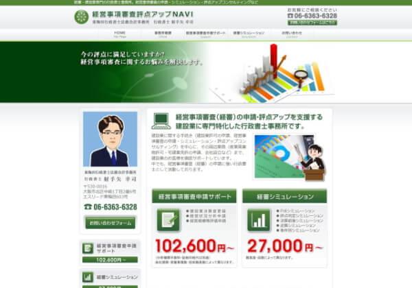 東梅田行政書士法務会計事務所のホームページ