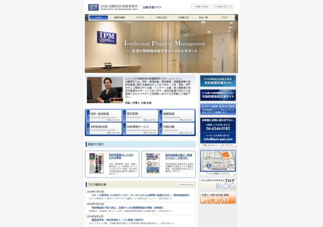 IPM国際特許商標事務所のホームページ