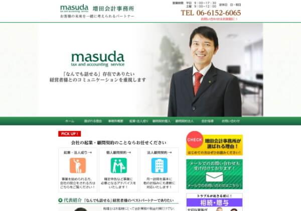 増田会計事務所のホームページ