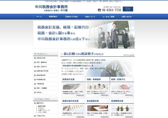 中川税務会計事務所のホームページ
