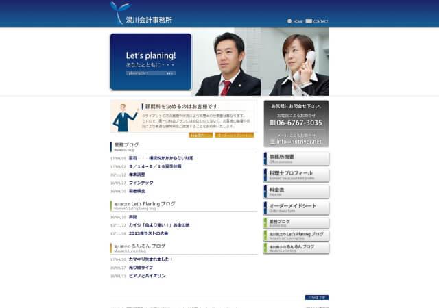 湯川会計事務所のホームページ