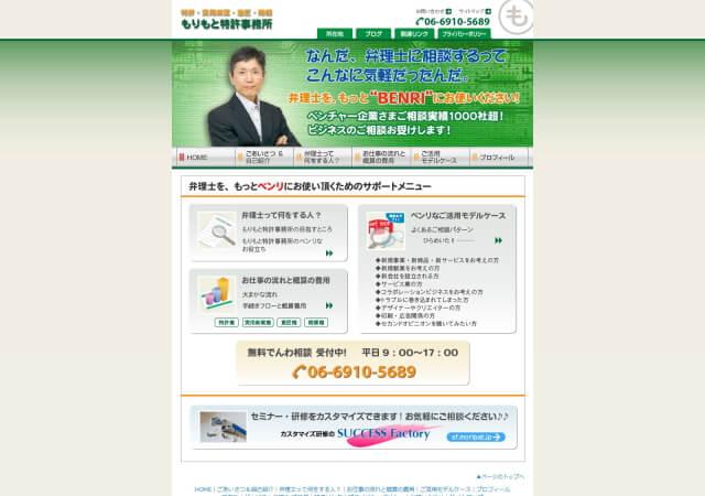 もりもと特許事務所のホームページ