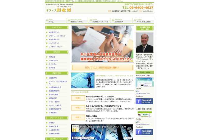 社労士・行政書士合同事務所オフィスH&Mのホームページ