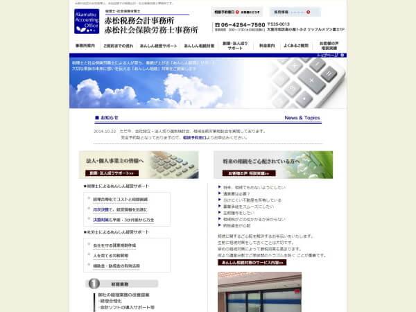 赤松税務会計事務所のホームページ