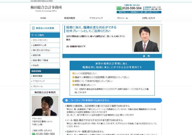 梅田総合会計事務所のホームページ