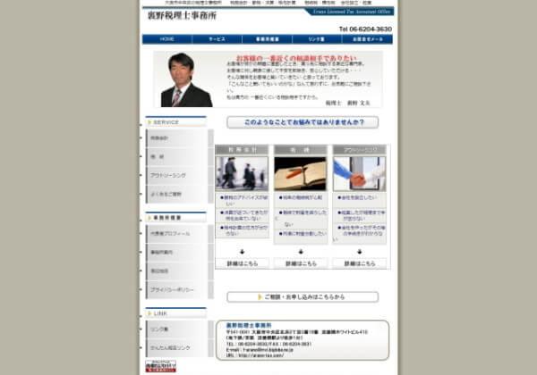裏野税理士事務所のホームページ
