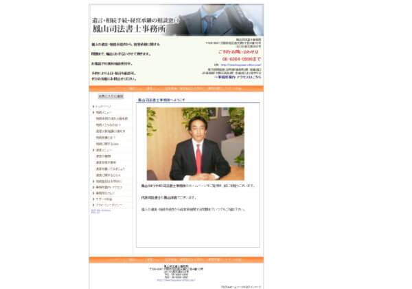 鳳山司法書士事務所のホームページ