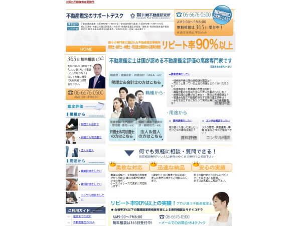 株式会社 川崎不動産研究所のホームページ